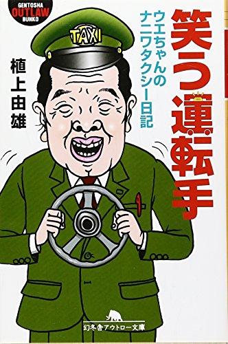 笑う運転手―ウエちゃんのナニワタクシー日記 (幻冬舎アウトロー文庫)の詳細を見る