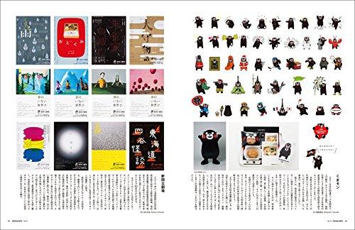 デザインノート No.76: good design company特集 2013-2017 水野学のブランディングデザイン (SEIBUNDO Mook)