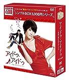 アイドゥ・アイドゥ~素敵な靴は恋のはじまりDVD-BOX (韓流10周年特別企画DVD-BOX/シンプルBOXシリーズ) 画像