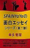SPAIN YaYaの面白エッセイ: シリーズ (第二弾) SPAIN YaYaの面白エッセイ シリーズ