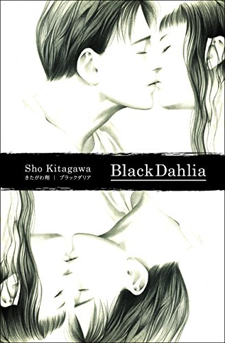 Black Dahlia きたがわ翔短編集の詳細を見る