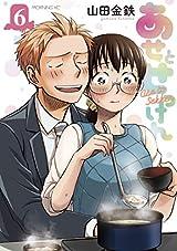 あせとせっけん(6) (モーニングコミックス)