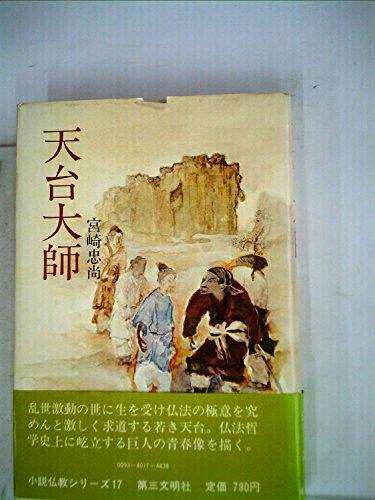 天台大師 (1975年) (小説仏教シリーズ〈17〉)