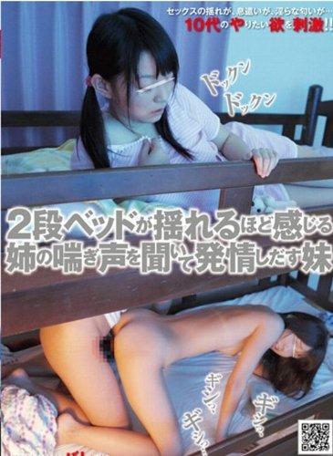 2段ベッドが揺れるほど感じる姉の喘ぎ声を聞いて発情しだす妹 [DVD]