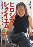 ヒロシマレクイエム―大塚京子‐「夢」と「生」のダンス