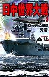 日中世界大戦〈3〉空母連合艦隊発進! (歴史群像新書)