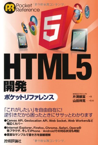 HTML5 開発ポケットリファレンスの詳細を見る