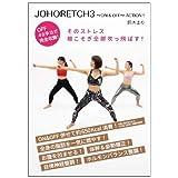ジョホレッチ 3 ON&OFF⁻Action! DVD 2枚組 ストレス解消 自律神経 ホルモンバランス 48手ヨガ ダイエット リラクゼーション