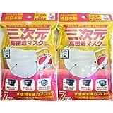 [2個セット]三次元 高密着マスク ナノ 小さめSサイズ 7枚入り×2個