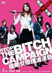 STOP THE BITCH CAMPAIGN 援助交際撲滅運動 [DVD]