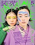 装苑 2019年 5月号 (雑誌)