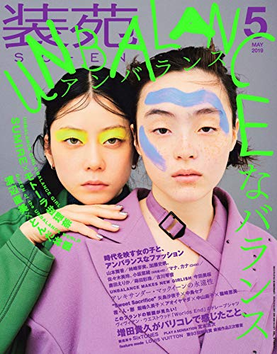 装苑 2019年 5月号 (雑誌)の詳細を見る