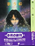 歌う船 (1984年) (創元推理文庫)