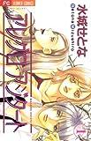 アレグロ・アジタート(1) (フラワーコミックス)
