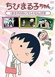 ちびまる子ちゃん「まる子の赤いランドセル」の巻[DVD]