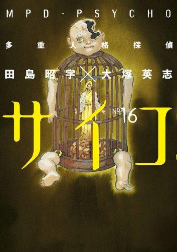 多重人格探偵サイコ(16) (角川コミックス・エース)