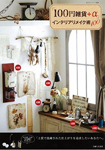RoomClip商品情報 - 「100円雑貨+α」インテリアリメイク術100 (私のカントリー別冊)
