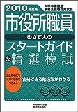 市役所職員 めざす人の スタートガイド&精選模試[2010年度版]
