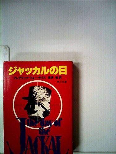 ジャッカルの日 (1979年) (角川文庫)の詳細を見る