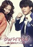 グッバイマヌル~僕と妻のラブバトル ノーカット完全版 DVD BOX II 画像