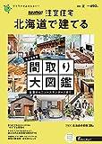 「北海道」 SUUMO 注文住宅 北海道で建てる 2021 夏号