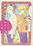 三代目薬屋久兵衛 4 (フィールコミックス) 画像