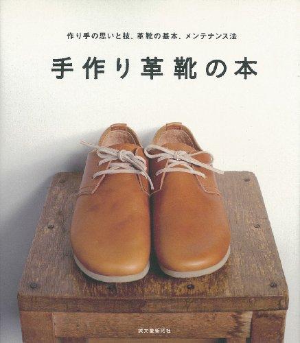 手作り革靴の本: 作り手の思いと技、革靴の基本、メンテナンス法の詳細を見る