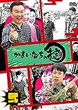 かまいたちの掟 DVD 第弐巻