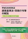 平成30年改正  建築基準法・同施行令等の解説 令和元年6月施行完全対応版