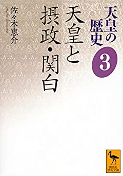 天皇の歴史3 天皇と摂政・関白 (講談社学術文庫)