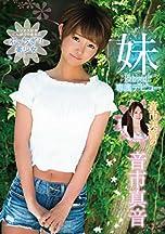 音市美音の妹 kawaii*専属デビュー エッチ大好きこんがり小麦色のぶっちぎり美少女 音市真音 kawaii [DVD]