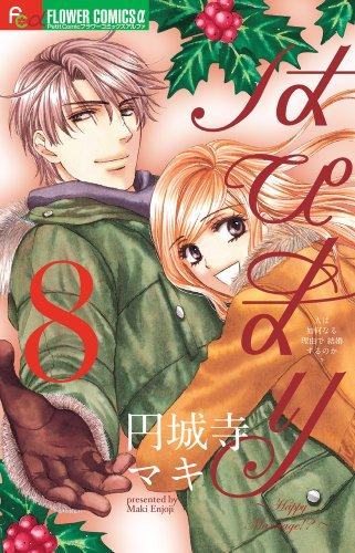 はぴまり~Happy Marriage!?~ (8) (フラワーコミックス)の詳細を見る