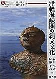 津軽海峡圏の縄文文化 (環太平洋文明叢書)