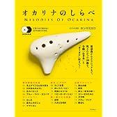 オカリナのしらべ (CD2枚付)