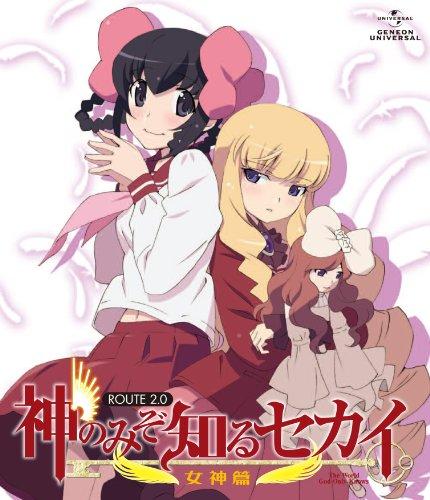 神のみぞ知るセカイ 女神篇 ROUTE 2.0 Blu-ray