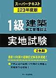 1級建築施工管理技士スーパーテキスト実地試験〈平成23年度版〉