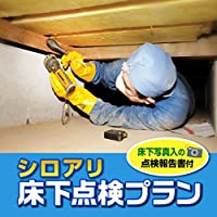 シロアリ床下点検 | 戸建専用 | 報告書付き | 山口県