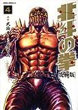 北斗の拳【究極版】 4 (ゼノンコミックスDX)