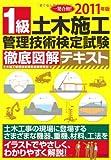 2011年版1級土木施工管理技術検定試験 徹底図解テキスト
