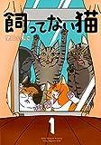 飼ってない猫(1) (KCデラックス ヤングマガジン)