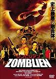 ゾンビリアン [DVD]