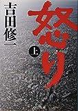 怒り(上) (中公文庫)