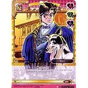 ジョジョの奇妙な冒険ABC 1弾 【コモン】 《キャラカード》 J-013 ダニー