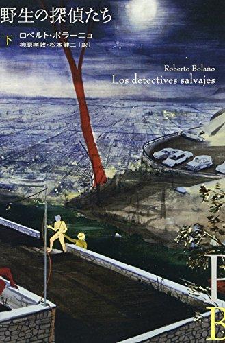 野生の探偵たち〈下〉 / ロベルト ボラーニョ