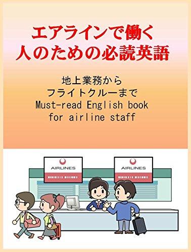 エアラインで働く人のための必読英語: English for airline staff (航空)