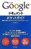 Google ドキュメントポケットガイド ~無料で使えるクラウド オフィスアプリケーション~