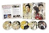 皇后的男人~紀元を越えた恋 DVD-BOX1[DVD]