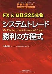 FX&日経225先物 システムトレード勝利の方程式