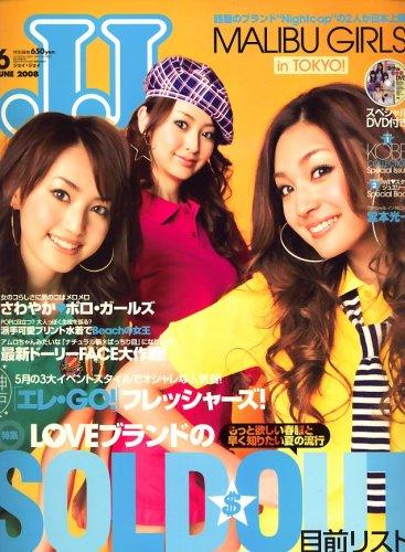 JJ (ジェィジェィ) 2008年 06月号 [雑誌]