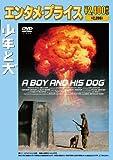 <エンタメ・プライス>少年と犬 [DVD]